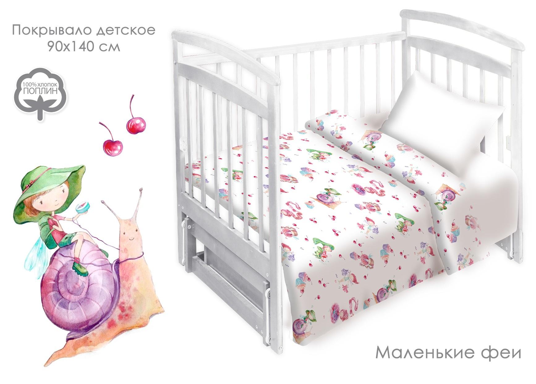 Детские покрывала, подушки, одея��а Непоседа Детское покрывало Маленькие Феи (90х140 см) покрывало детское непоседа непоседа покрывало star wars стеганое чубакка