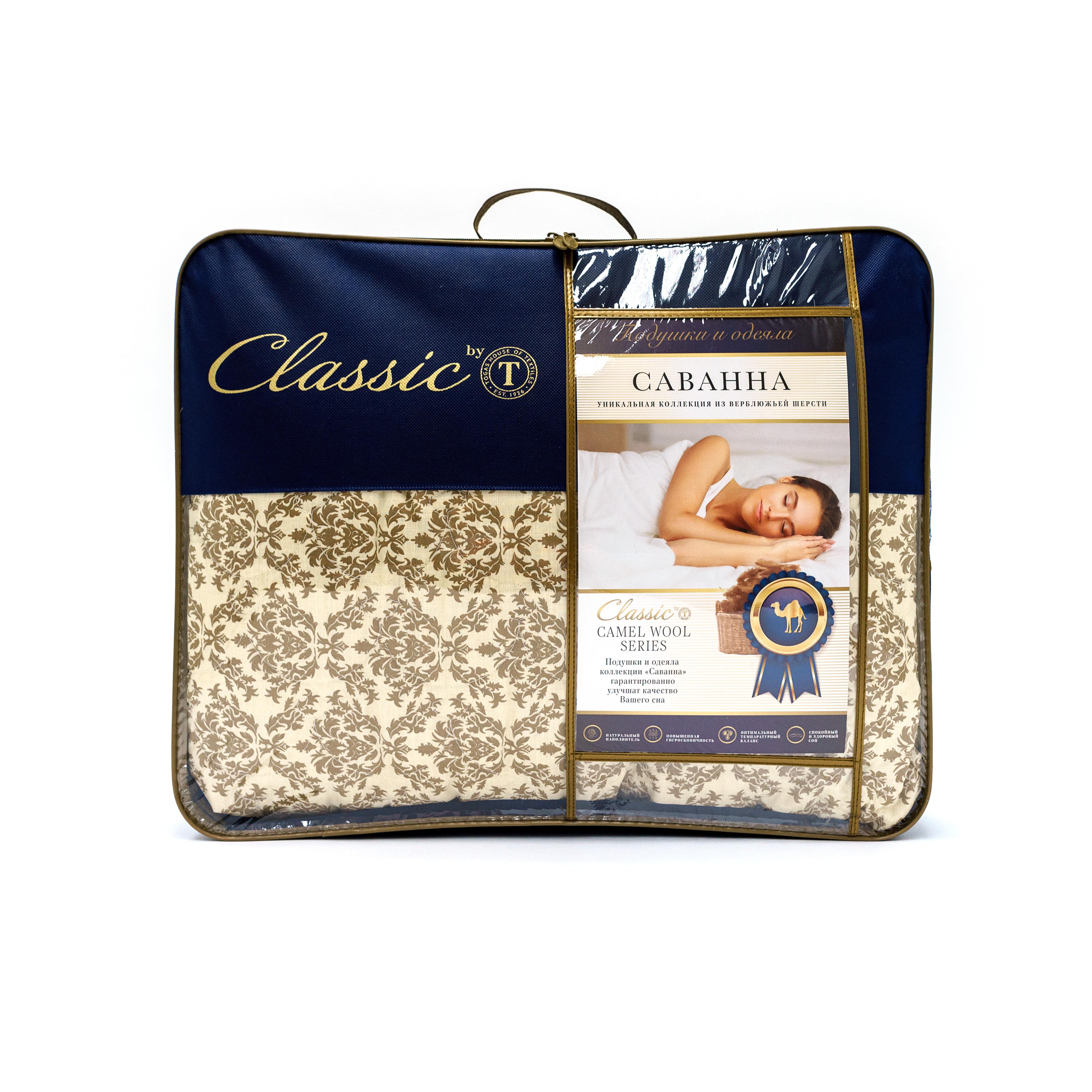 Одеяла CLASSIC by T Одеяло Саванна (140х200 см) одеяло classic by t верблюжья шерсть