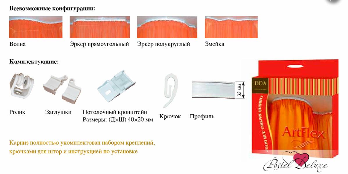 Карнизы и аксессуары для штор ARCODORO Карниз Гибкий Цвет: Белый (350 см) гибкий карниз в спб