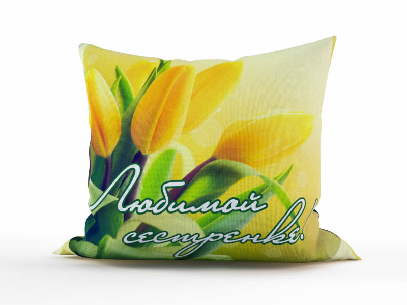 Декоративные подушки StickButik Декоративная подушка Любимой Сестренке (45х45)