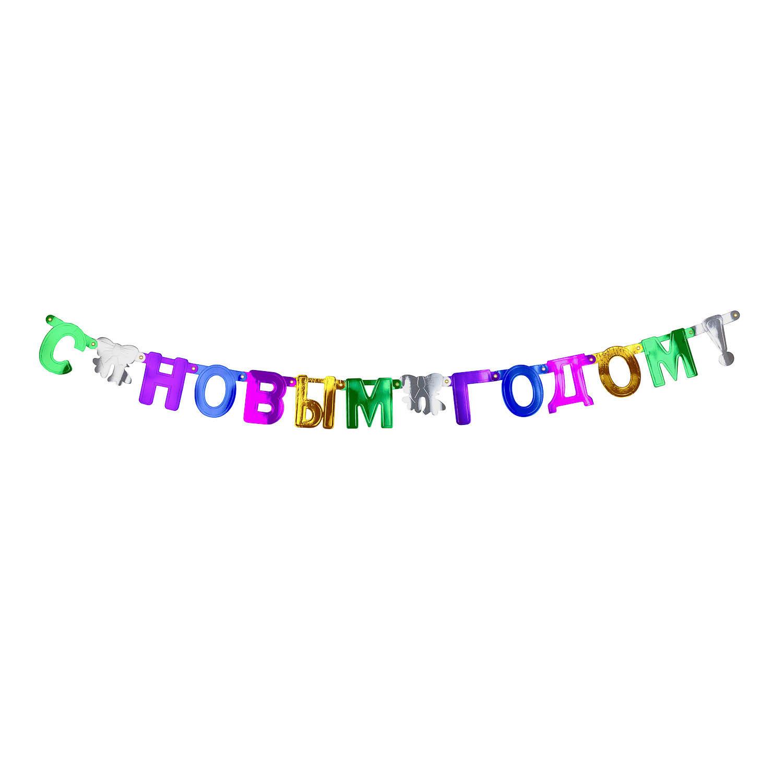 {}  Гирлянда-растяжка С Новым Годом (10х100 см)