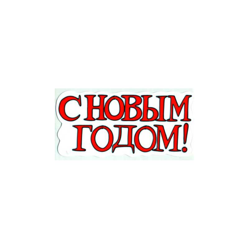 {}  Наклейка-панно С Новым Годом (14х30 см)