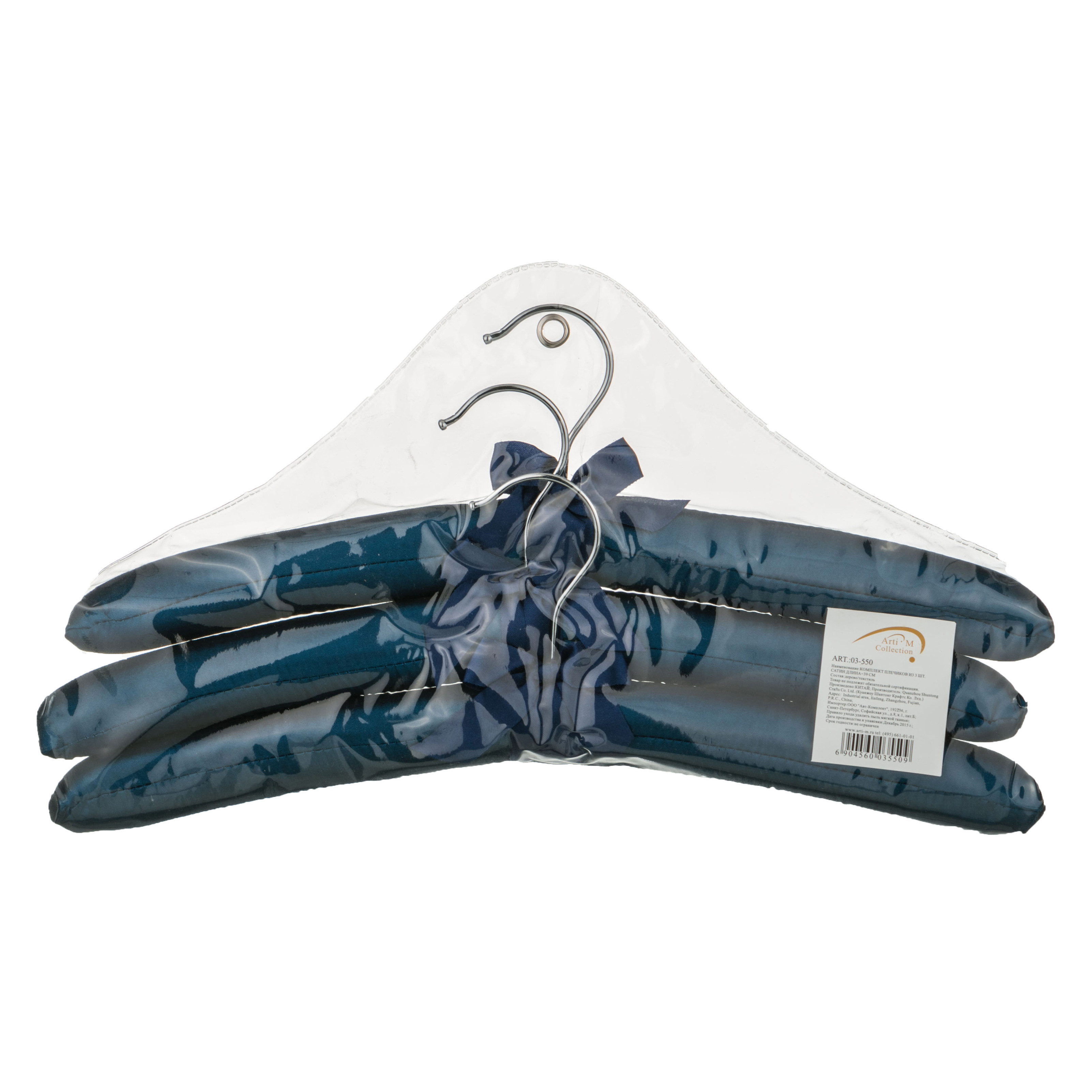 Вешалки-плечики Arti-M Плечики Maggie (39 см - 3 шт)