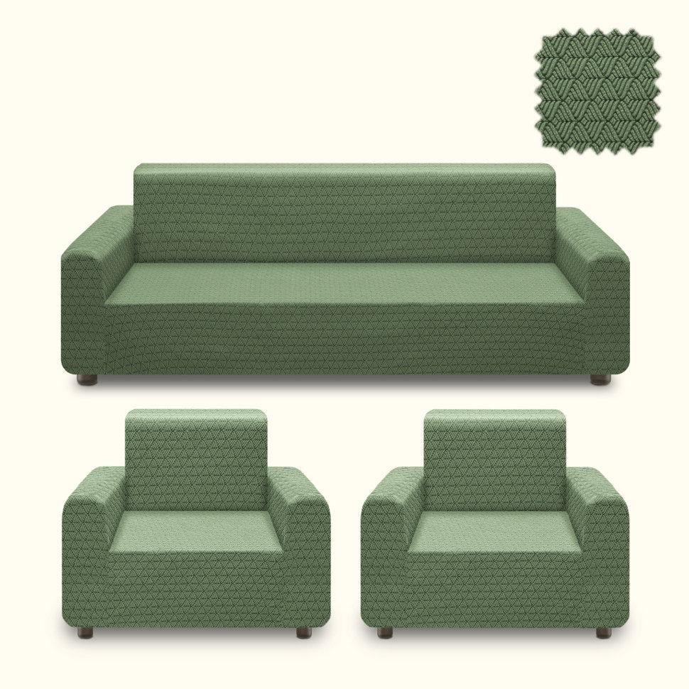 Комплект чехлов на диван и два кресла Jesca цвет: зеленый (Одноместный,Трехместный)
