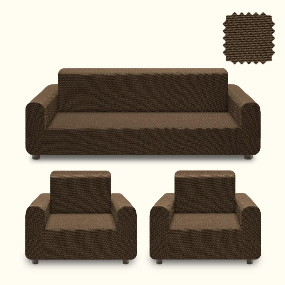 Комплект чехлов на диван и на два кресла Lorn (Одноместный,Трехместный)