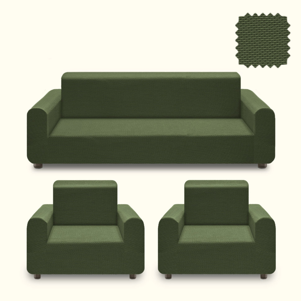 Комплект чехлов на диван и на два кресла Lorn Цвет: Оливковый (Одноместный,Трехместный)