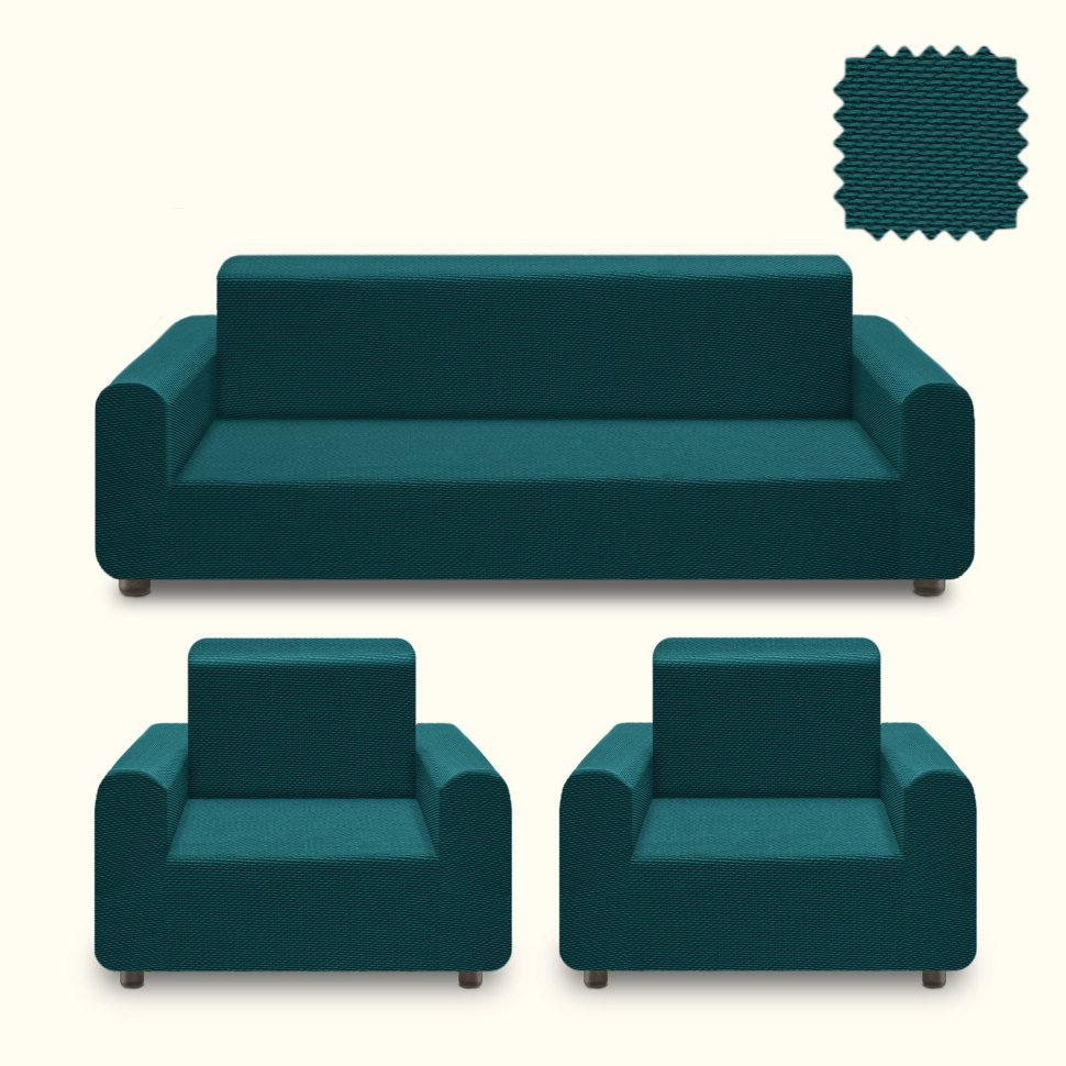 Комплект чехлов на диван и на два кресла Lorn Цвет: Синий (Одноместный,Трехместный)
