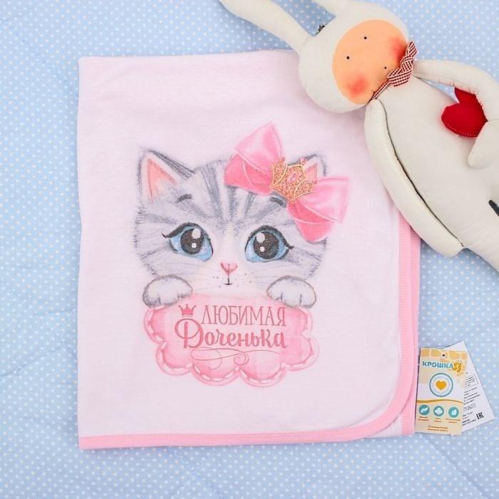 Купить Покрывала, подушки, одеяла для малышей Крошка Я, Детский плед Любимая доченька Цвет: Розовый (80х110 см), Россия, Хлопковый трикотаж