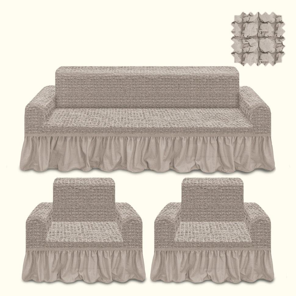 Комплект чехлов на диван и на два кресла Larry Цвет: Натуральный (Одноместный,Трехместный)
