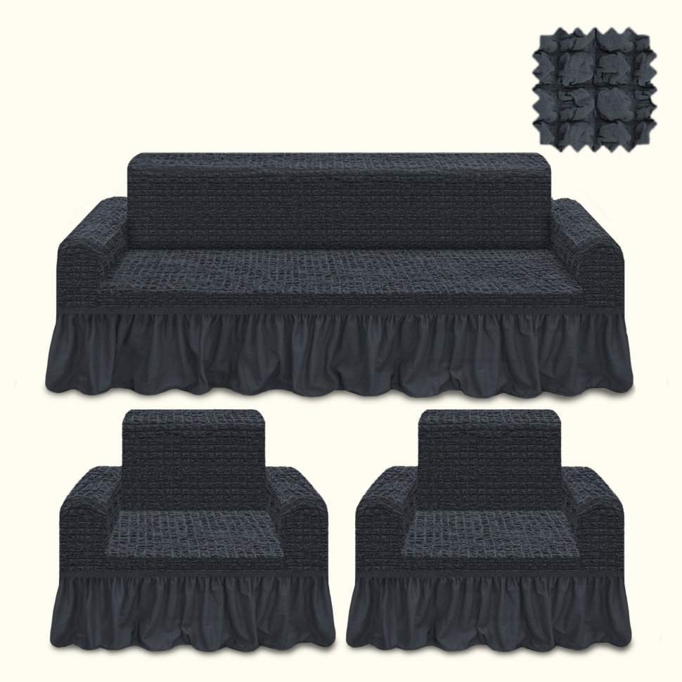 Комплект чехлов на диван и два кресла Larry цвет: антрацит (Одноместный,Трехместный)
