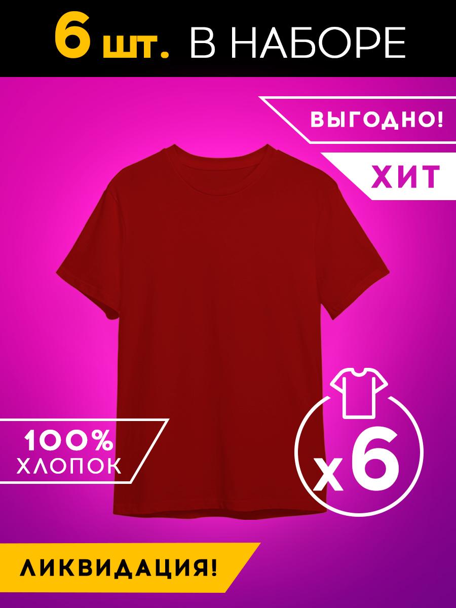 Футболка мужская Basic цвет: бордовый (56 - 6 шт) Eleganta ena802995