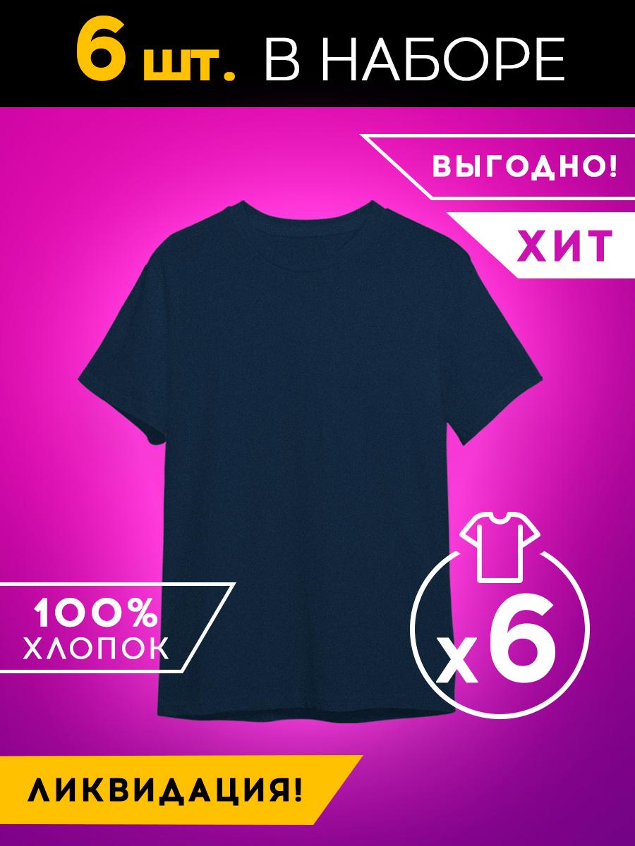 Футболка мужская Basic цвет: темно-синий (50 - 6 шт) Eleganta ena803082