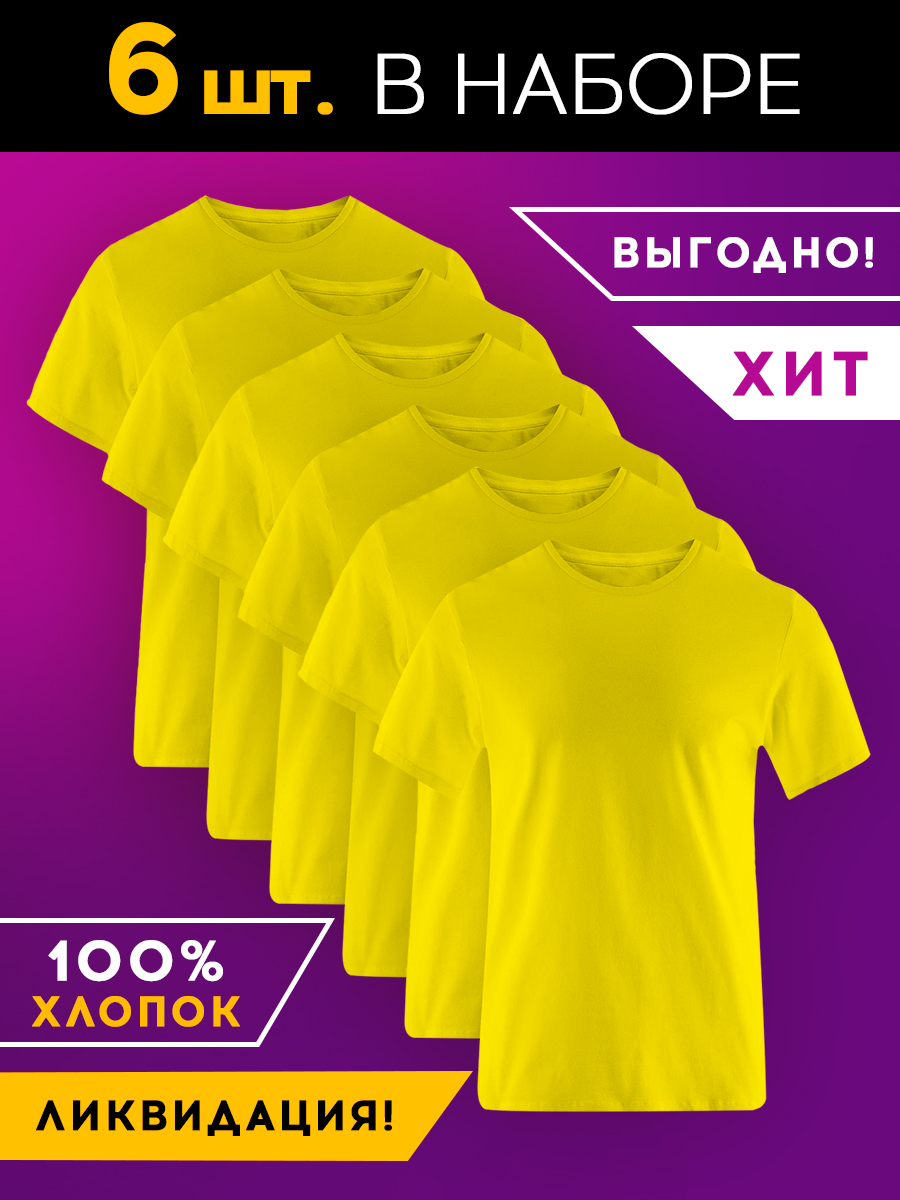 Футболка мужская Basic цвет: желтый (48 - 6 шт) Eleganta ena802951