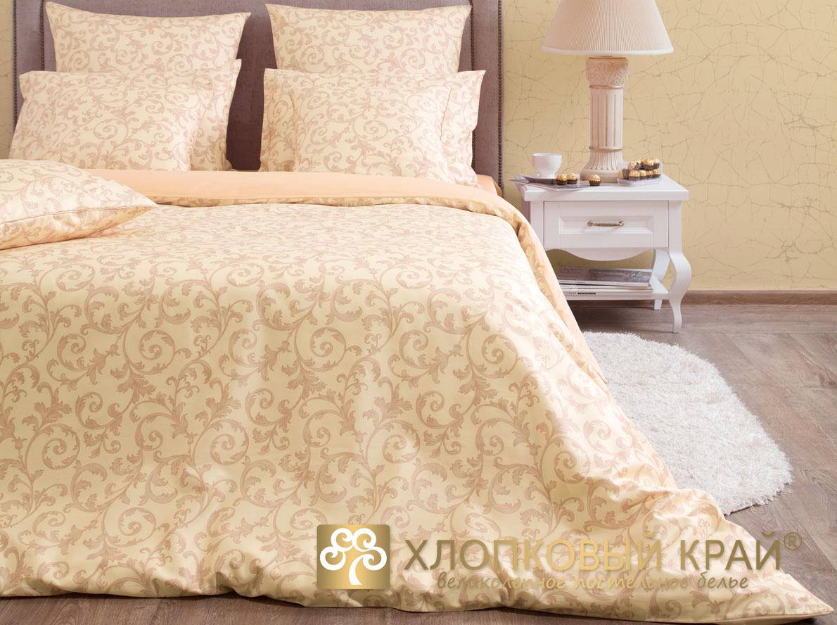 Комплекты постельного белья Хлопковый Край Постельное белье Мишель Цвет: Шампань (1,5 спал.)