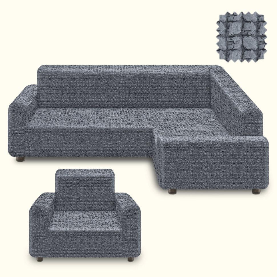 Комплект чехлов на диван и кресло Betsy Цвет: Серый (Одноместный,Трехместный)