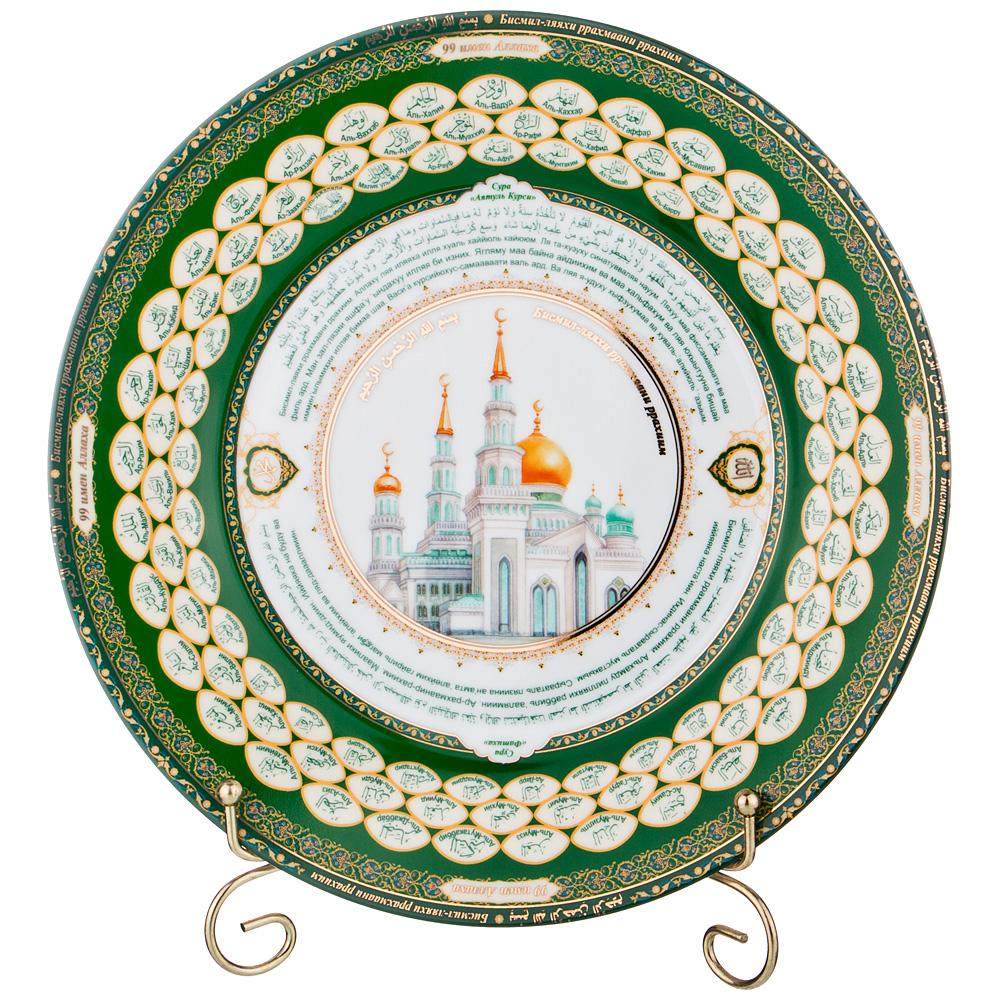 Тарелка 99 Имен Аллаха (27 см) Lefard lfr719110