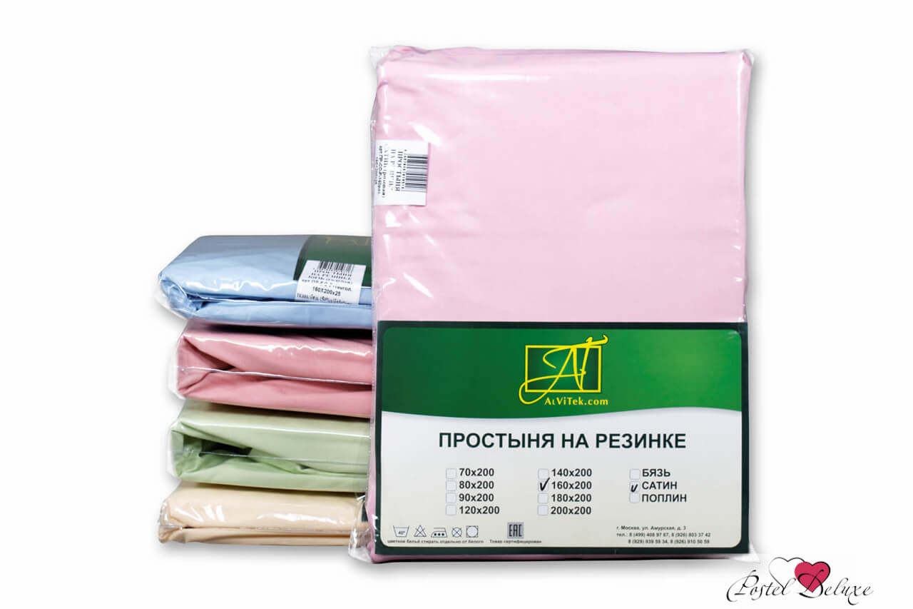 Купить Простыни AlViTek, Простыня на резинке Benjamina Цвет: Розовый (90х200 см), Россия, Хлопковый сатин
