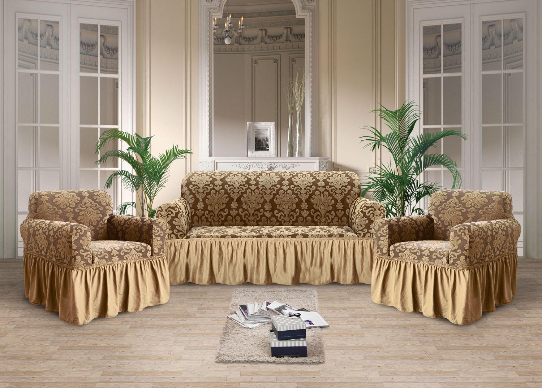 Комплект чехлов на диван и на два кресла Naomi Цвет: Бронзовый (Одноместный,Трехместный)